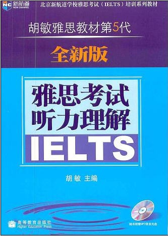 IELTS-Listening-Pratice-Test-Beijing-12-test